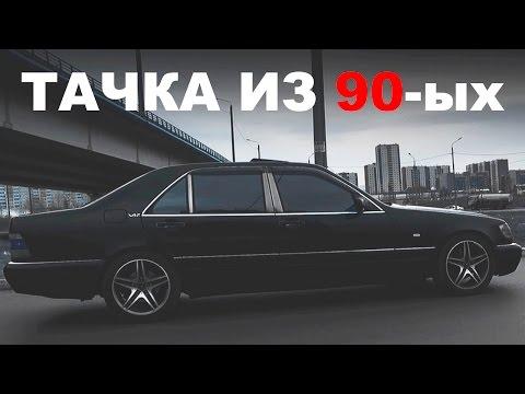 ТАЧКА ИЗ 90-ых. КАБАН. MERСEDES-BENZ S600. (видео)