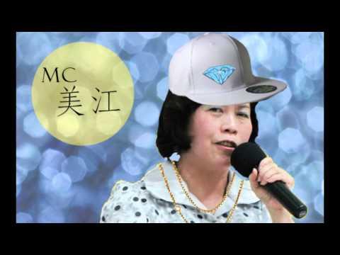 MC美江-超自然震動