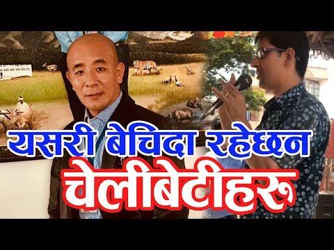 (यसरी बेचिदा रहेछन चेली बेटी हरु नेपाल बाट नया खुलासा : Ang Kami Sherpa | Live Nepal - Duration: 22 minutes.)