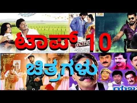Video Top 10 Highest Grossing Kannada Movies   Kannada  Top 10 ಅತೀ ಹೆಚ್ಚು ಗಳಿಕೆ ಮಾಡಿರುವ ಕನ್ನಡ ಚಿತ್ರಗಳು download in MP3, 3GP, MP4, WEBM, AVI, FLV January 2017