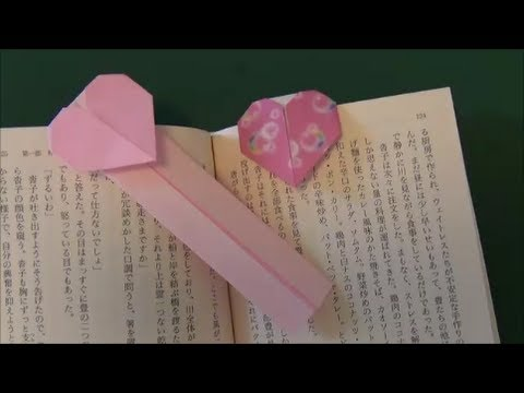 LOVE Tutorial - 016 -- Heart Bookmark