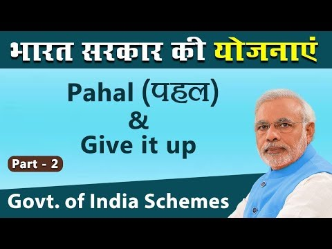 PAHAL & Give It Up LPG Subsidy Scheme | Government Schemes By Khanna Sir | UPSC Mains 2018