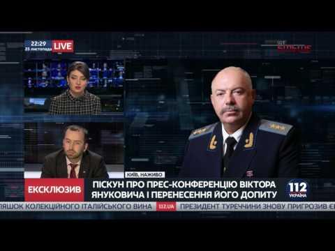 С.Піскун стосовно допиту екс-президента В.Януковича (виступи в ефірі 112 каналу)