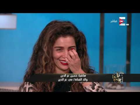 شاهد- مي عز الدين تبكي على الهواء.. ووالدها يعتذر