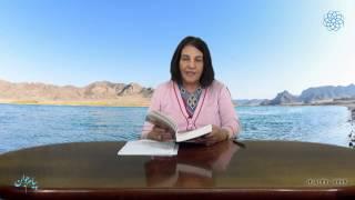 گلزار اندیشه ها - شاعران زن افغان - بخش دوم - با اجرای خانم ناجیه کریم