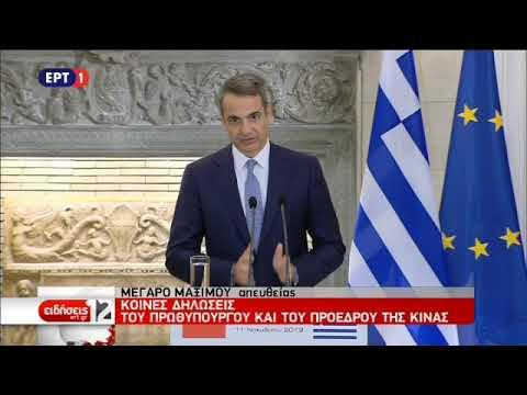 Video - Η κοινή διακήρυξη Ελλάδας-Κίνας