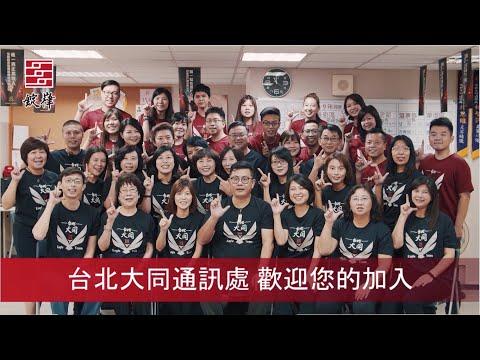 錠嵂歡迎您 台北大同通訊處