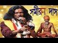 কতো সাদনার ফলে samiran das Kato Sadhonar Fole Ei Manob Jibon samiran das Aar Ashbo Kina Baul songs