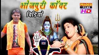 यदि आप भोजपुरी गाना पसंद करते है तो इस चैनल को Subscribers करेSong - Bhangiya Na Pisai Ye BHolaSinger - Ugrasen Kumar GautamAlbum - Jab se Jadhal Ba SawanWriter - Ramadhar BhartiMusic - M SumanDiector - Pramod Pradesi 9818052973Producer - Mamta GuptaLabel/ Company - Pradesi Films Delhi