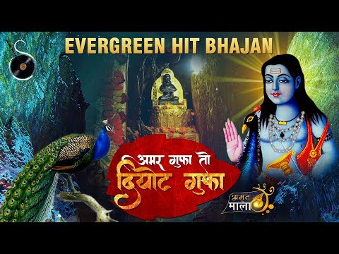 Video Evergreen Hit Baba Balaknath Bhajan |  Amar Gufa | Studio Beats download in MP3, 3GP, MP4, WEBM, AVI, FLV January 2017