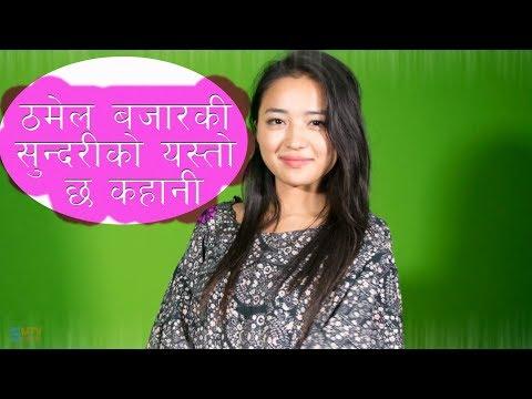 (ठमेल बजारकी सुन्दरीको यस्तो छ कहानी Story Of Loot 2 Thamel Bazar's Alisha Rai - Duration: 13 minutes.)