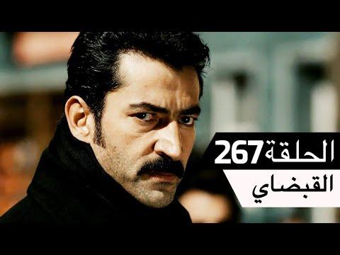 القبضاي – Karadayı الحلقة 267