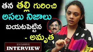 Video తన తల్లి గురించి అసలునిజాలు బయటపెట్టిన అమృత   Pranay's Wife Amrutha Shocking Comments On Her Mother MP3, 3GP, MP4, WEBM, AVI, FLV September 2018
