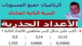 الرياضيات الثانية إعدادي - الأعداد الجذرية تقديم تمرين 12