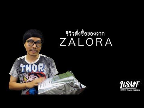 รีวิวซื้อรองเท้าออนไลน์จาก Zalora Thailand