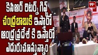 Janasena Leader Addepalli Sridhar Reaction On KCR Return gift   USA