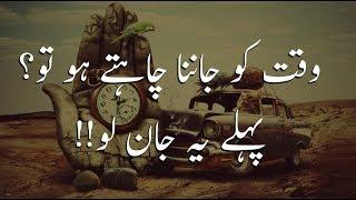 Best quotes about waqt | Waqt ki ahmiyat quotes | in Urdu By Gold3n Wordz