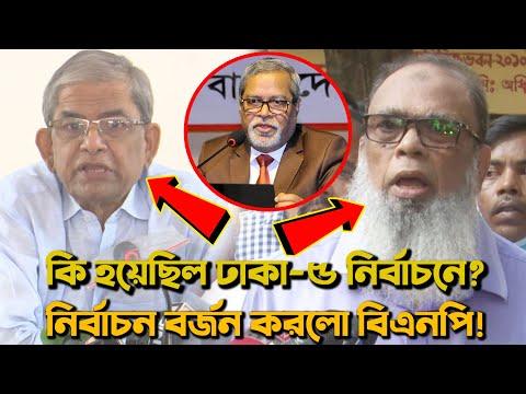 কি হয়েছিল ঢাকা ৫ নির্বাচন আসনে? নির্বাচন নতুন করে চায় বিএনপি | BNP News | Breaking News BD
