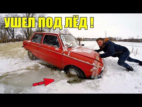 ЗАПОРОЖЕЦ ПРОВАЛИЛСЯ ПОД ЛЕД  - DomaVideo.Ru