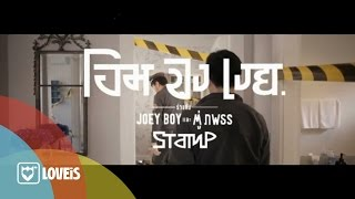 โอมจงเงย : STAMP [Official MV]