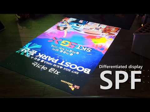 SK TPS 매장에 밟을수 있는 색다른 디스플레이가 나타났다!