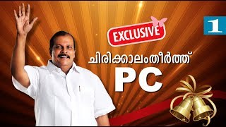Video Christmas Special Interview with P. C.George | Part 01 | Chirikkalam theerth PC | Kaumudy TV MP3, 3GP, MP4, WEBM, AVI, FLV Juni 2018