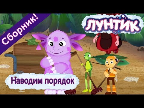 Наводим порядок - Лунтик  Сборник мультфильмов 2018