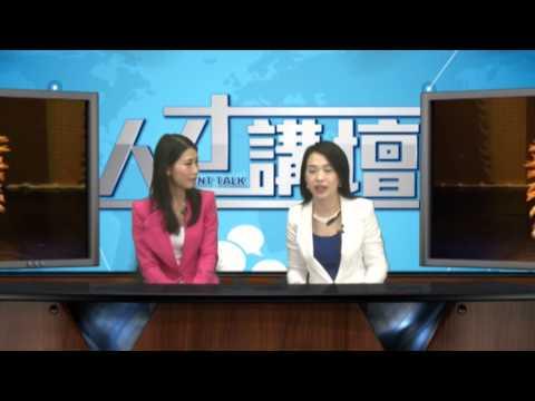 """第四十七集 """"音樂藝術教育培養"""" ..."""