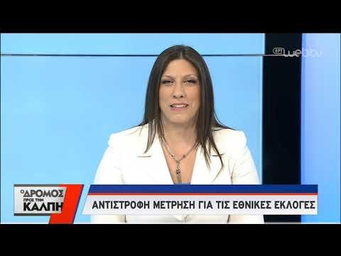 Ο Δρόμος προς την Κάλπη – Συνέντευξη της Ζωής Κωνσταντοπούλου | 25/06/2019 | ΕΡΤ