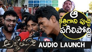 Video Pawan Kalyan FANS Most Serious Warning to Kathi Mahesh | #AgnathavasiAudioLaunch | NewsQube MP3, 3GP, MP4, WEBM, AVI, FLV April 2018