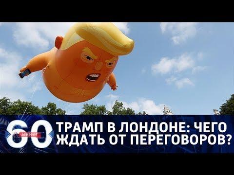 60 минут. ВИЗИТ НЕНАВИСТИ: чем закончится встреча Трампа с Мэй От 13.07.2018 - DomaVideo.Ru