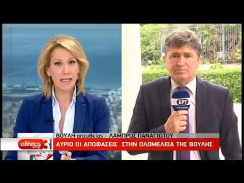 «Ναι» κατά πλειοψηφία σε άρση ασυλίας για Λοβέρδο, Σαλμά και Φωκά | 18/04/19 | ΕΡΤ