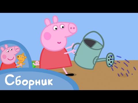 Свинка Пеппа - 1 Cезон 13-1 серия (видео)