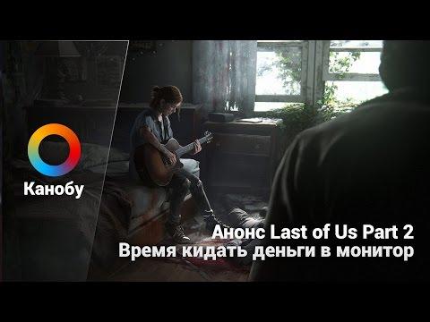 Анонс Last of Us Part 2. Время кидать деньги в монитор