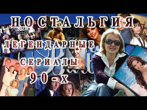 Легендарные сериалы 90-х. Ностальгия. 2ч (видео)