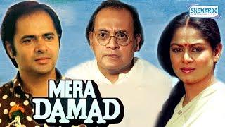 Video Mera Damad - Farooque Sheikh - Zarina Wahab - Superhit Comedy Movies MP3, 3GP, MP4, WEBM, AVI, FLV Desember 2018