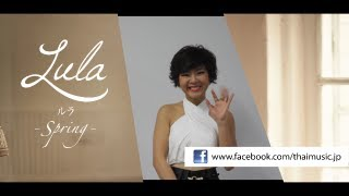 Lula(ルラ) Promotes Songs And Thai Music Facebook(日本語)