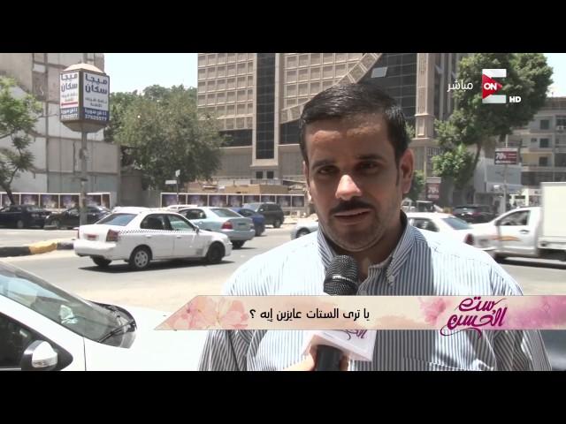 ست الحسن - ردود غير متوقعة من الرجال لما سألناهم .. الستات عايزين إيه ؟