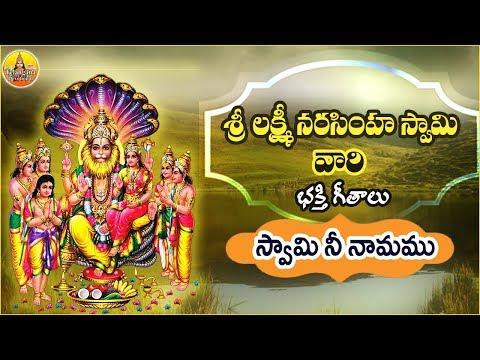 Sri Lakshimi Narashimha Namamu | Lakshmi Narasimha Swamy Songs | New Narasimha Swamy Songs