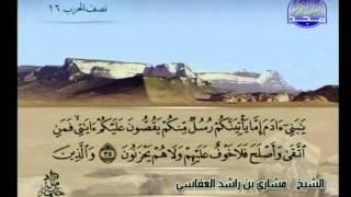المصحف الكامل 08 للشيخ مشاري بن راشد العفاسي حفظه الله