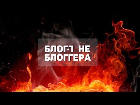 БЛОГ НЕ БЛОГГЕРА 15 [ВЗРЫВООПАСНЫЙ] - DomaVideo.Ru