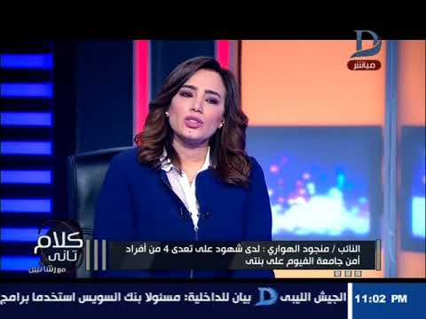 لحظة صفع نائب الفيوم لمشرفة أمن الجامعة ويرد الفيديو مفبرك !!