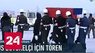В аэропорту Анкары прошла церемония прощания с российским послом
