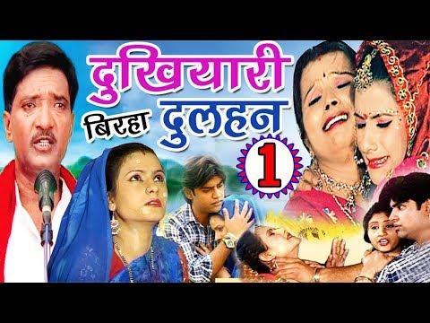 Video सुपरहिट बिरहा | दुखयारी दुल्हन (भाग-1) | Bhojpuri Birha | Haider Ali Birha download in MP3, 3GP, MP4, WEBM, AVI, FLV January 2017