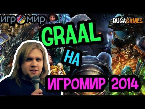 Graal на Игромир 2014 | Москва 03 октября (BugaGames)