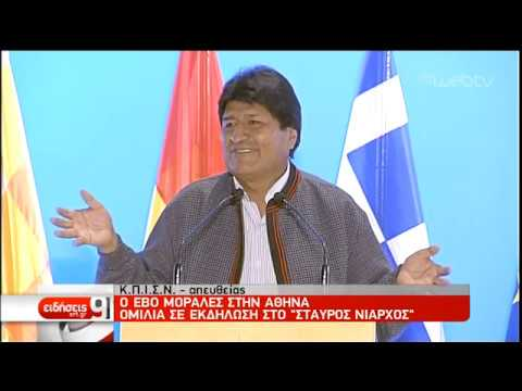 Έβο Μοράλες: Στην Βολιβία έγινε μια δημοκρατική επανάσταση | 14/03/19 | ΕΡΤ