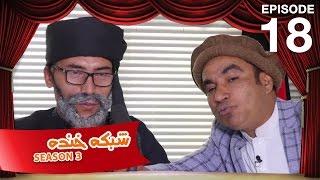 Shabake Khanda - S3 - Episode 18