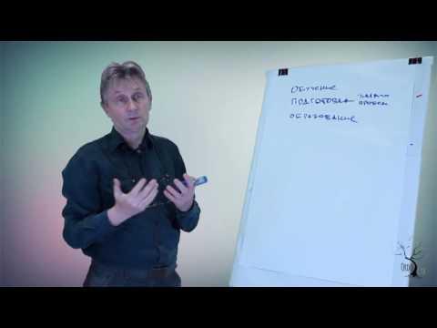 Подготовка. Обучение и образование (видео)