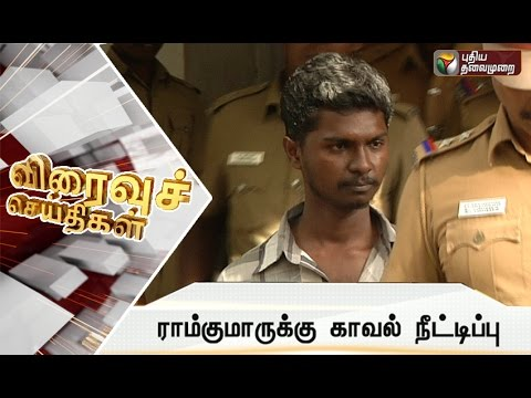 Speed-News-26-08-2016-Puthiyathalaimurai-TV