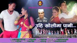 Uhi kholima pani | Rajan Gurung & Devi Gharti